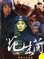 花木兰 1998版