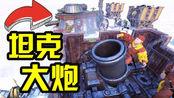 阿姆西《全面战争战锤2》坦克!大炮!人类对抗异族最有力的武器