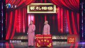 春晚相声大全《音乐神童》表演:郝梦春 赵明轩