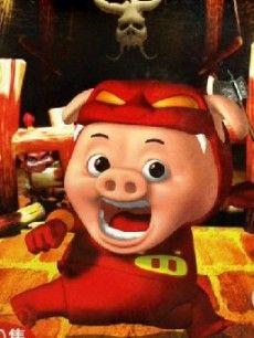 猪猪侠之魔幻猪猡纪第1季