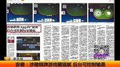 安徽:涉赌棋牌游戏藏猫腻后台可控制输赢