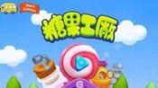 宝宝巴士游戏: 宝宝糖果工厂-幼儿教育游戏 儿童卡通动画 亲子儿歌 同乐游 童话故事