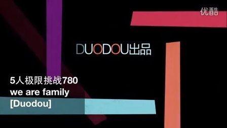【海岛奇兵】Duodou随录5人队极限挑战780狐步舞