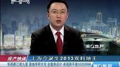 第一地产2013-20130410-房产快讯