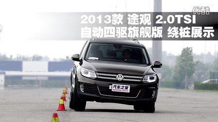 2013款上海大众途观 绕桩展示