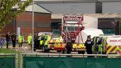 """""""死亡货车""""案再传新消息!英国警方公布重大调查结果,国际哗然"""