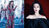 范冰冰登俄罗斯知名杂志,美杜莎发型很冶艳,妆容精致超霸气