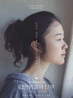 瑞普·凡·温克尔的新娘(剧情片)
