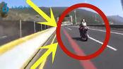 机车青年实力作死,高速直飙240码,监控拍下生命最后8秒!