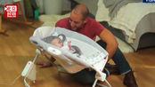 哄娃神器竟致命!美费雪召回致命婴儿摇床 倾斜设计导致窒息