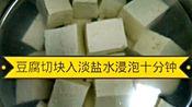 魔幻麻婆豆腐