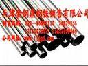 本公司销售各种不锈钢管;钢棒;钢板13110020071