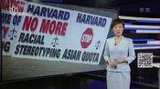 美国:哈佛大学招生涉嫌歧视亚裔案正式开庭 新闻夜线 181016