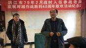 洪江市79.2参战老兵纪念对越自卫还击战胜利40周年大会纪录片