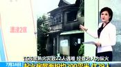 江苏常熟火灾致22人遇难 经查为人为纵火 起火房屋面积约200平米 住29人
