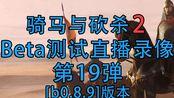 《骑马与砍杀2》Beta测试直播录像第19弹-[b0.8.9]版本