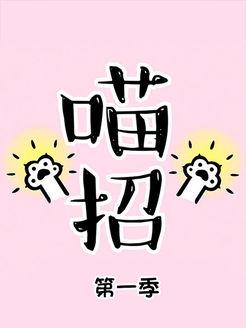 喵招[2019]