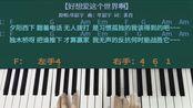 """【钢琴】《好想爱这个世界啊》钢琴入门即兴伴奏弹唱教程 钢琴弹唱教学 钢琴简谱新手自学钢琴基础弹唱教学 华晨宇""""火星三部曲""""中的第一首 花花写给抑郁症群体的歌"""
