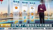 紧急!北方大降温!中央气象台:未来4天10月3日-6日天气预报