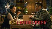 《上海堡垒》票房扑街,《保持沉默》也覆辙,中间隔着几个鹿晗?