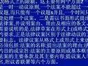 立法学18-自考视频-西安交大-要密码到www.Daboshi.com