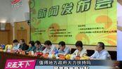视频:政府被曝巨额补贴网游 史玉柱2年得1.5亿