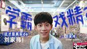 【刘家祎】时空少年vlog上线