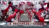 上海:特斯拉成功拿地 超级工厂实质落地临港