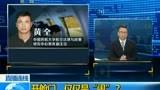 03:54 专家称新形势下要积极修订安保条例 维护航空安全 播放: