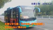 【POV27】通往东营植物园的公交线路:东营公交Y2路全程POV