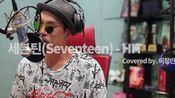 【SEVENTEEN】来自前辈2AM李昶旻的翻唱[Hit]!哥,你可别忘记你是个爱豆啊