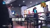 《高能少年团》刘昊然组任务开始