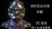 octane4.0渲染教程-11 mix混合材质(附案例) b站最全的免费oc渲染教程