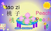 桃子的英语和汉语