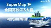 15届GIS大赛选题指导-桌面与组件开发组
