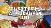父母旅游留下厨房小白一人,那就做点简单菜吧(四)/南瓜奶油汤+肉酱意粉/港式奶茶+意式薄饼/早餐机/华夫饼机/vlog 010
