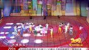 喜气洋洋闹元宵歌曲《快乐男子汉》表演沙溢尼格买提白凯南