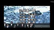 《沁园春·雪》廖昌永(纯伴奏版)
