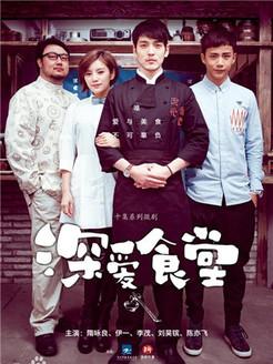 深爱食堂第1季(国产剧)