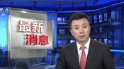 丰县一幼儿园今天发生爆炸事件:江苏徐州——目前7人死亡 66人受伤