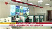[江苏新时空]江苏银行业缓解小微企业融资难题 减免费用降低成本 今年企业减负超5亿