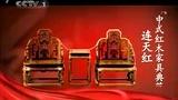 连天红中式红木家具