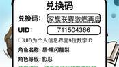 """【龍梨】新兑换码""""家族联赛激燃再启""""网址在简介里"""