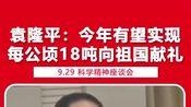 共和国勋章获得者袁隆平,说今年超级稻有望实现产量每公顷18吨