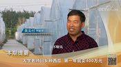 【放送文化】2019.7.31 老版cctv7播放最后一期致富经op/ed+中插广告