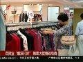 """广东正午新闻-20131108-百货业""""疯狂打折""""抱团大促销战电商"""