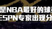 NBA篮球:谁是nba最好球员?ESPN专家出现分歧