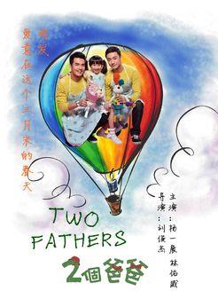 两个爸爸(台湾剧)