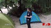 我家那小子: 大雨天陈学冬海岛搭帐篷住帐篷, 大姨惊叹!