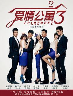 爱情公寓 第3季(国产剧)